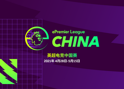 Premier League to launch ePremier League China